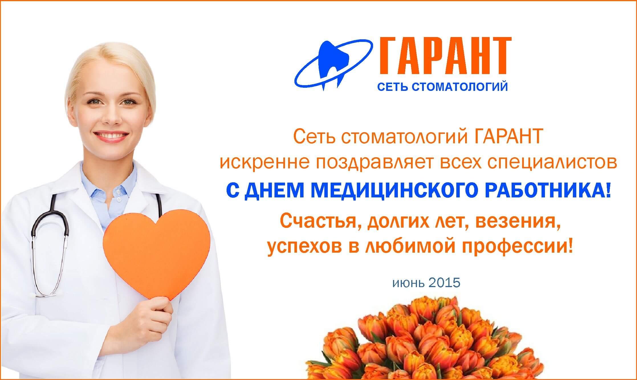 Поздравления к дню медицинского работника стоматологу